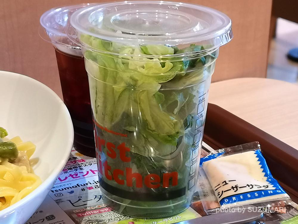 ファーストキッチン「緑の酵素サラダ」