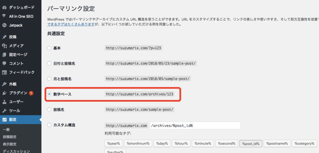WordPressの記事URL変更設定