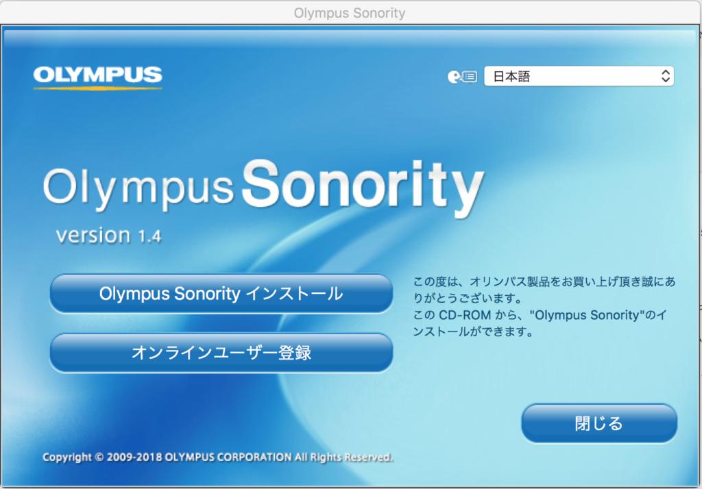 Olympus Sonorityインストール画面