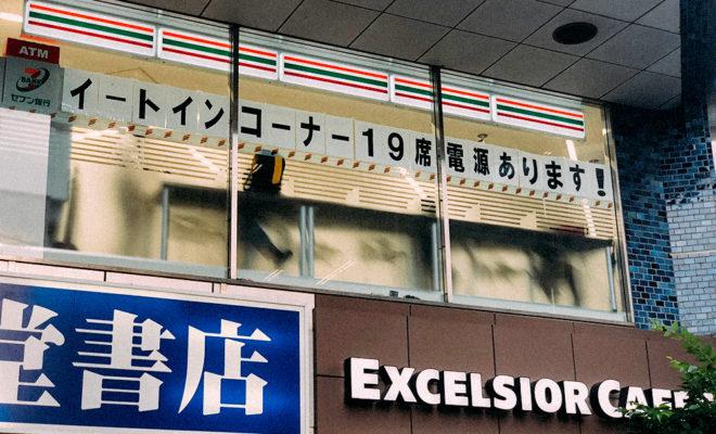 セブン-イレブン 市ヶ谷駅前店