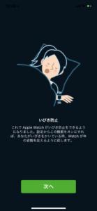 Sleep Cycleのいびき防止機能