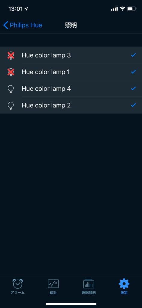 点灯するPhilipsのHueを選べます