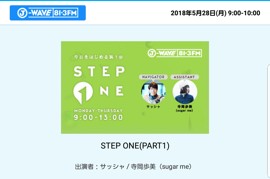 STEP ONE : J-WAVE 81.3 FM RADIO