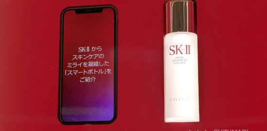 SK-IIのビューティテック