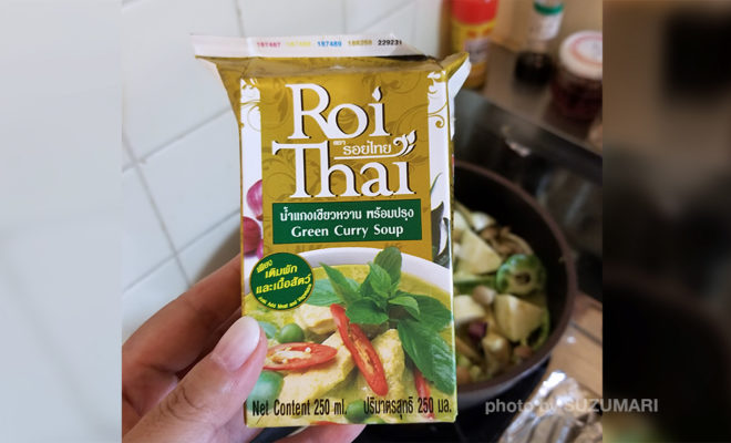 Roi Thai Green Curry Soup