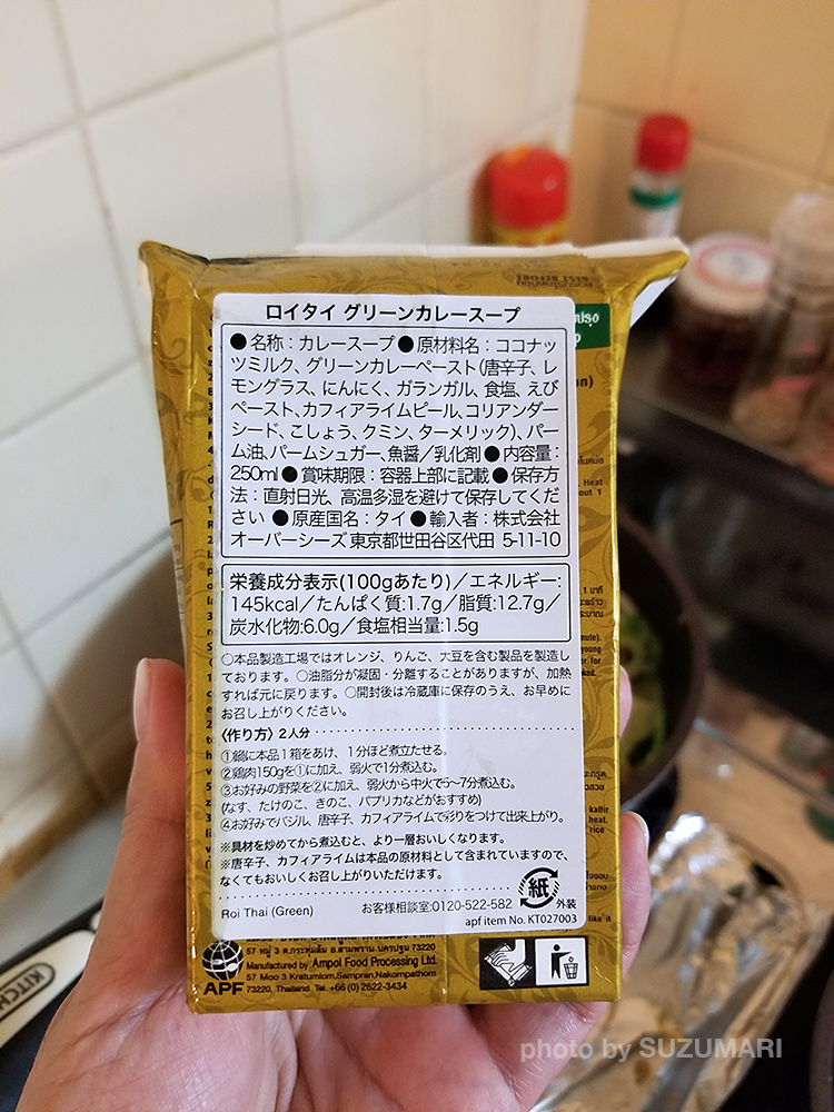 ロイタイグリーンカレースープ