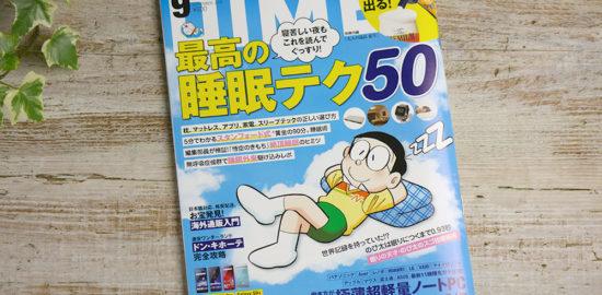 DIME 2018年9月号 最高の睡眠テク50