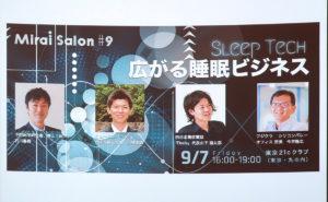 広がる睡眠ビジネス