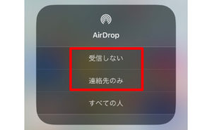 AirDropの設定