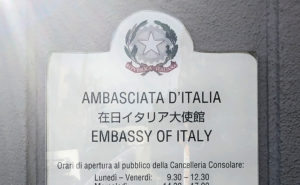 イタリア大使館