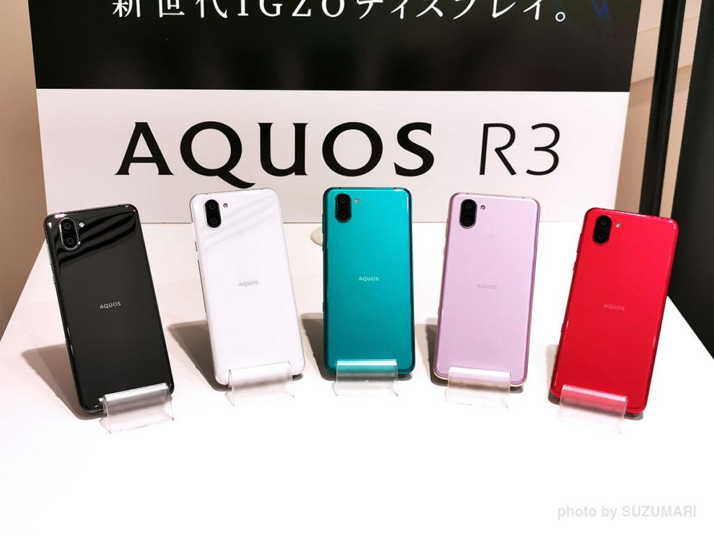シャープ AQUOS R3