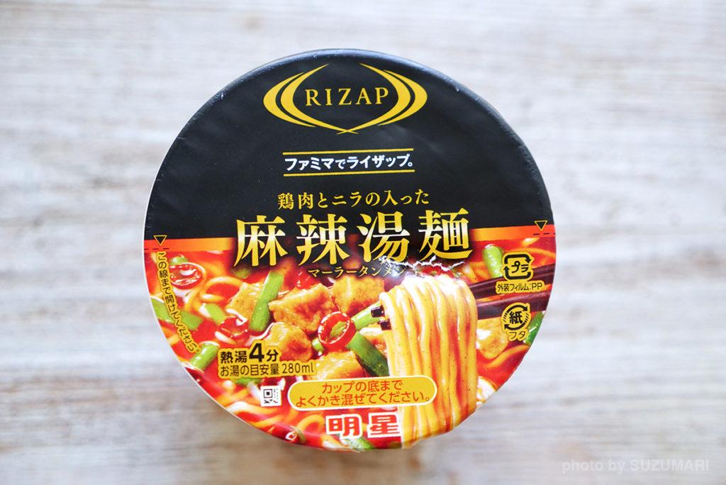 ファミマでライザップ!の麻辣湯麺のふた