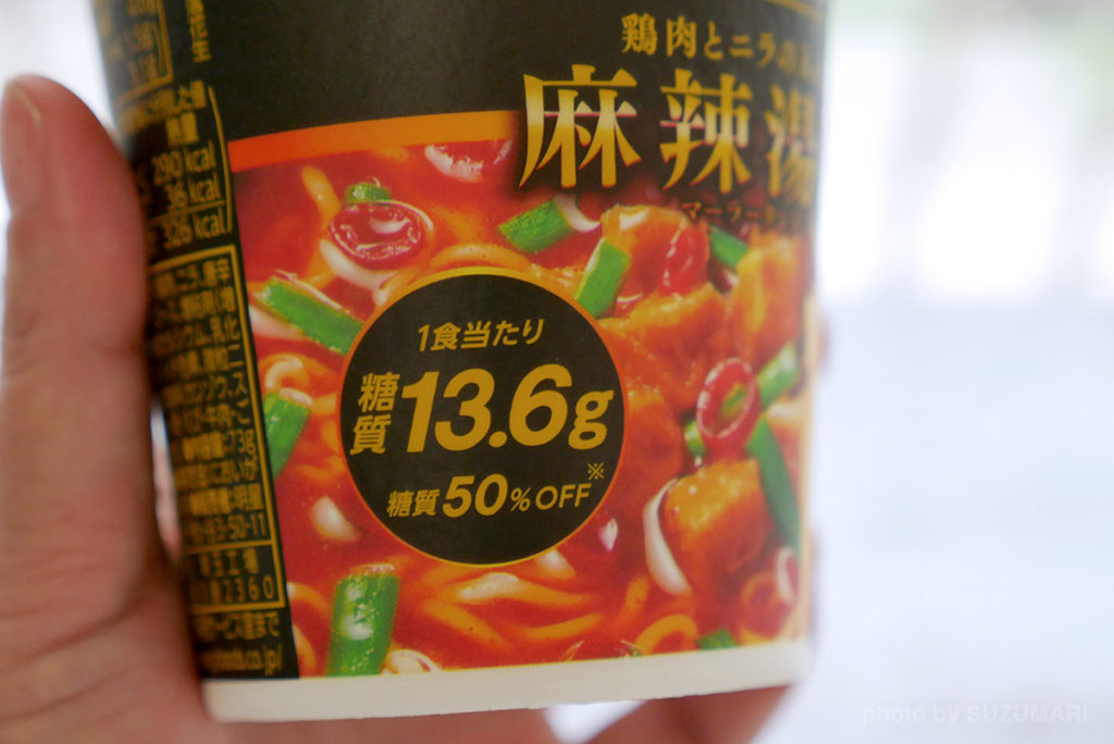 糖質が50%OFFで、13.6gだそうです