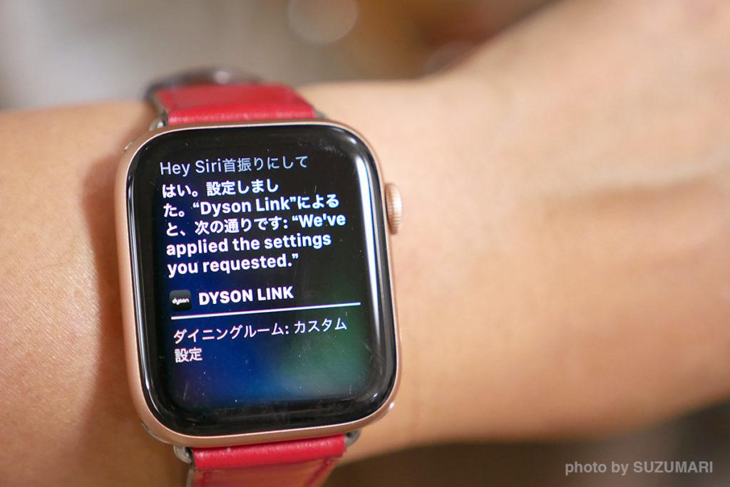 Apple Watchからも音声で操作できました