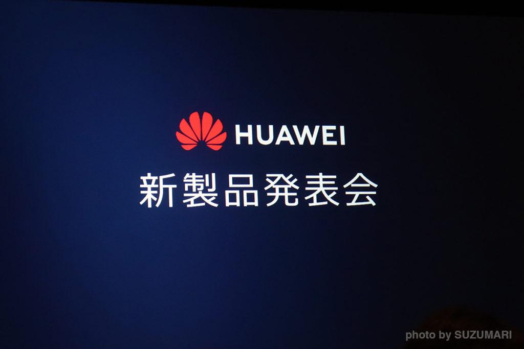 HUAWEI新製品発表会