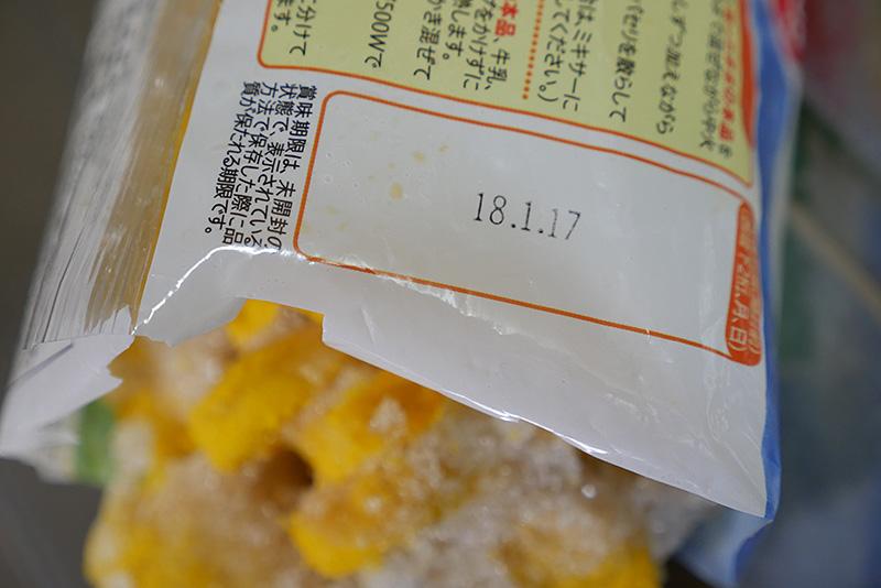 賞味期限は2018年1月17日まで