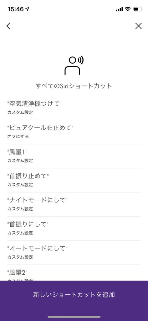 Siriの音声コマンド一覧