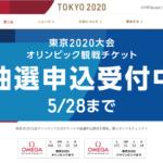 東京オリンピック公式サイトトップページ画像