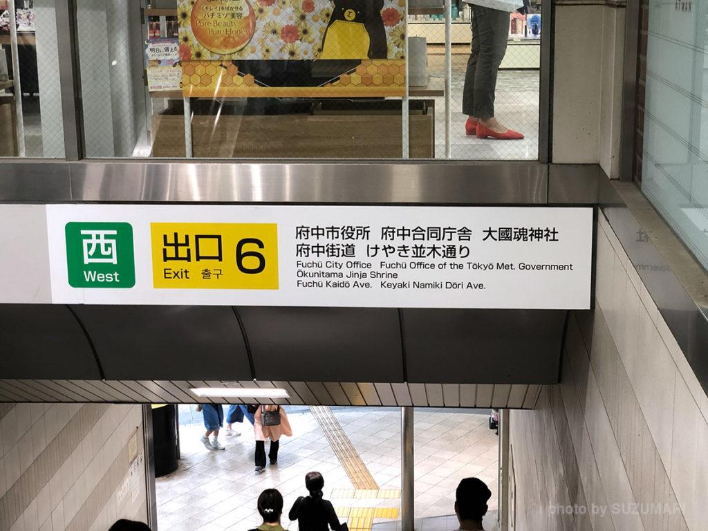 京王線 府中駅の出口6をでて、左へ