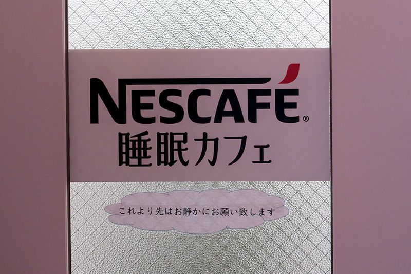 ネスカフェの睡眠カフェ