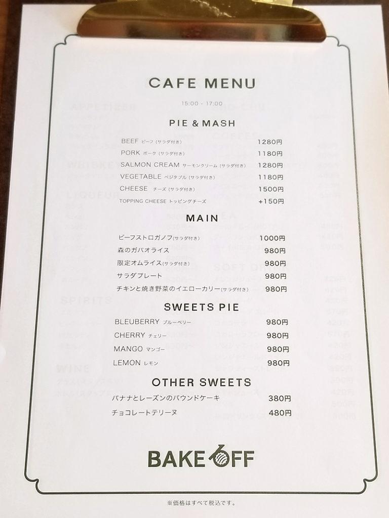 BAKE OFFのカフェタイム用のメニュー