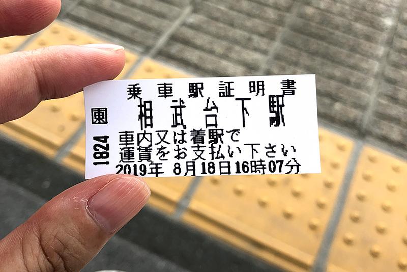 乗車駅証明書もらって、乗換地点で精算しました。