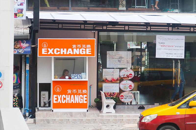 ホテルの目の前にあった両替所