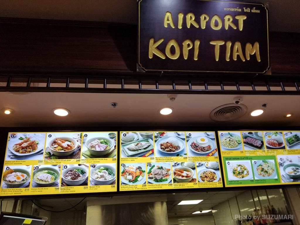 タイの空港で食べたヌードル