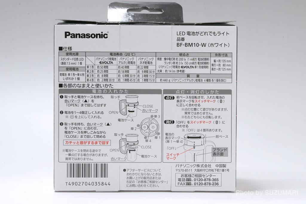 電池がどれでもライトのパッケージ