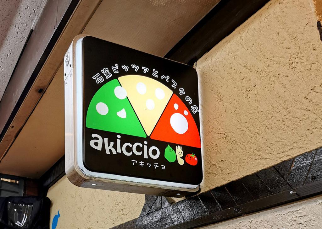 akiccioの看板