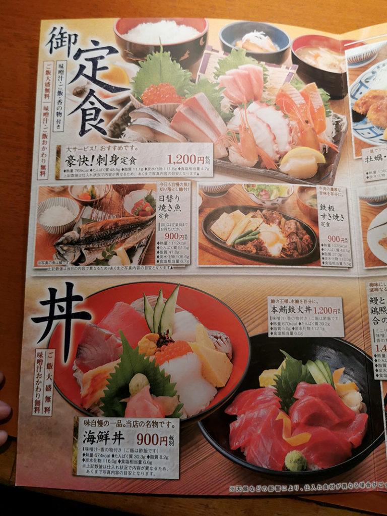 日本海庄やのランチ定食