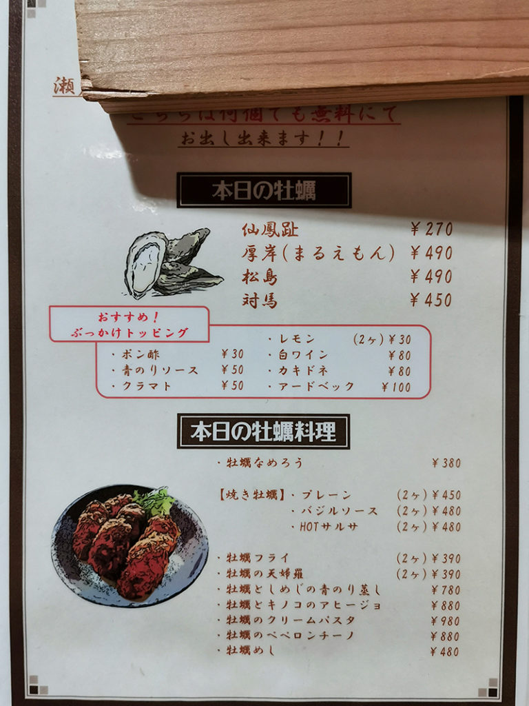 牡蠣と魚のメニュー