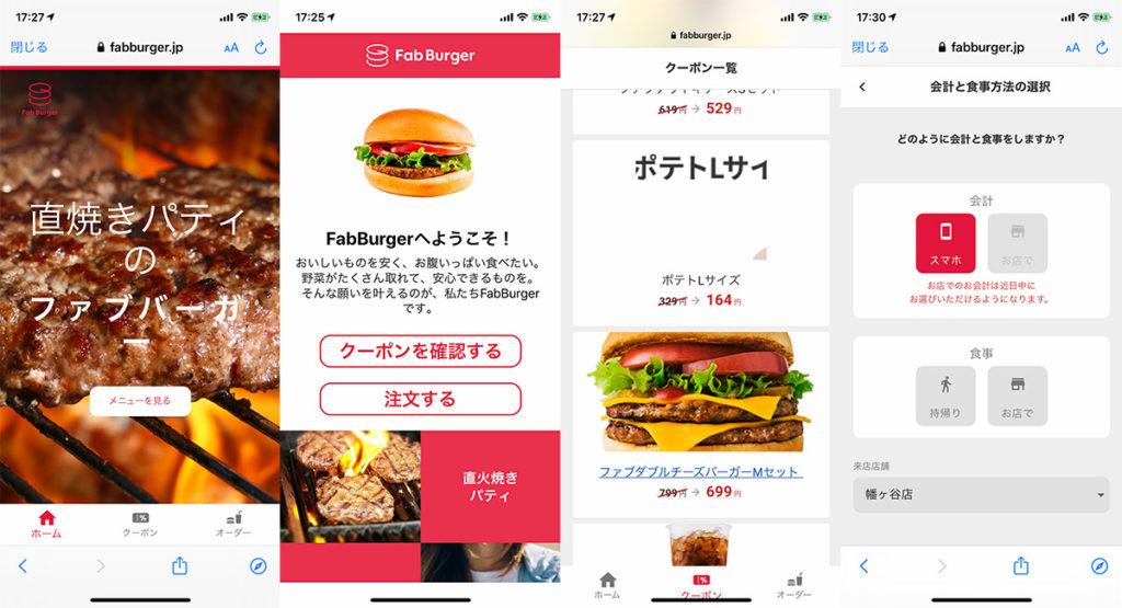 ファブバーガーのアプリの画面