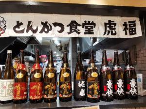 並んだ一升瓶たち