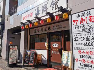 海鮮館 笹塚店