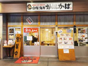 炉端かば 笹塚店