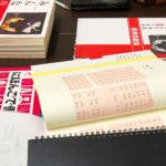 日本語のプラベートレッスン
