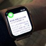 LINEから東京都のコロナに関する情報が