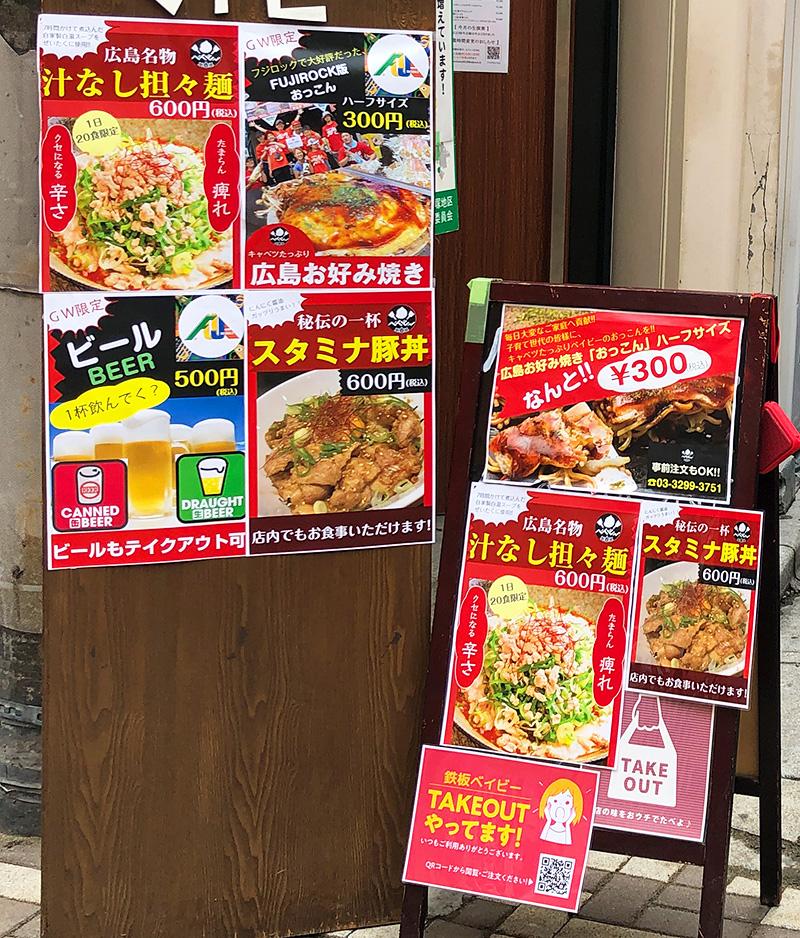 鉄板ベイビー笹塚店のテイクアウトメニュー