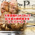 大衆酒場KoKoRoの豚肉巻き